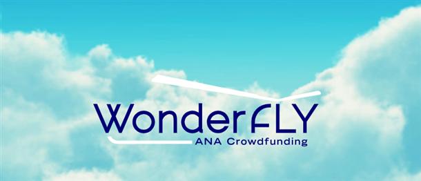 WonderFLY公式サイトより